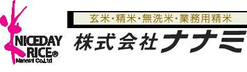 玄米・精米・無洗米・業務用精米 株式会社ナナミ