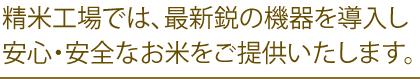 精米工場では、最い新鋭の機器を導入し安心・安全なお米をご提供いたします。