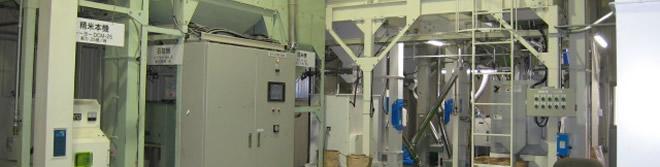 精米工場では、最新鋭の機器を揃えています。